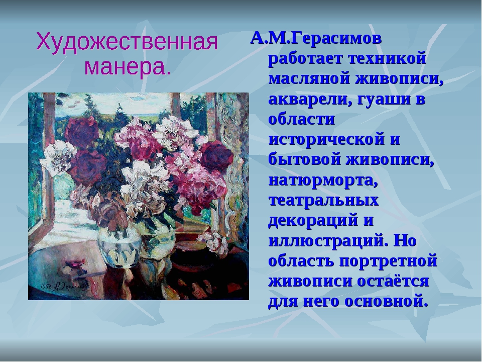 А.М.Герасимов работает техникой масляной живописи, акварели, гуаши в области...