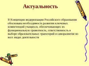 Актуальность В Концепции модернизации Российского образования обоснована необ