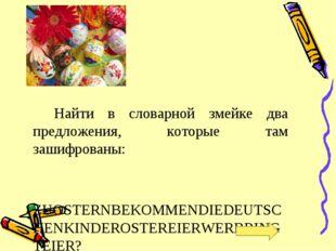 Найти в словарной змейке два предложения, которые там зашифрованы: ZUOS