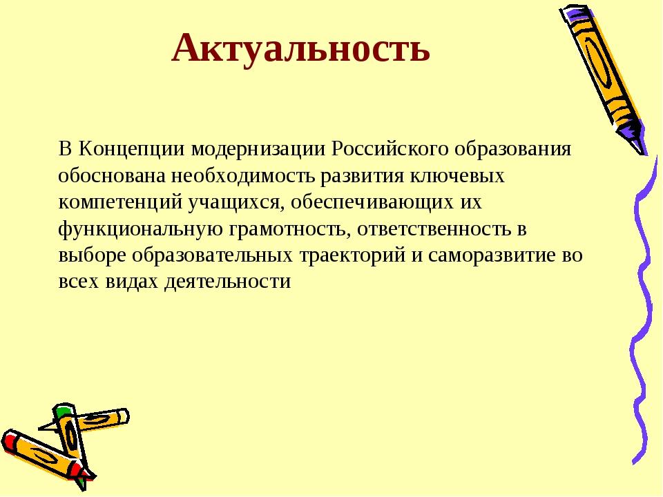 Актуальность В Концепции модернизации Российского образования обоснована необ...