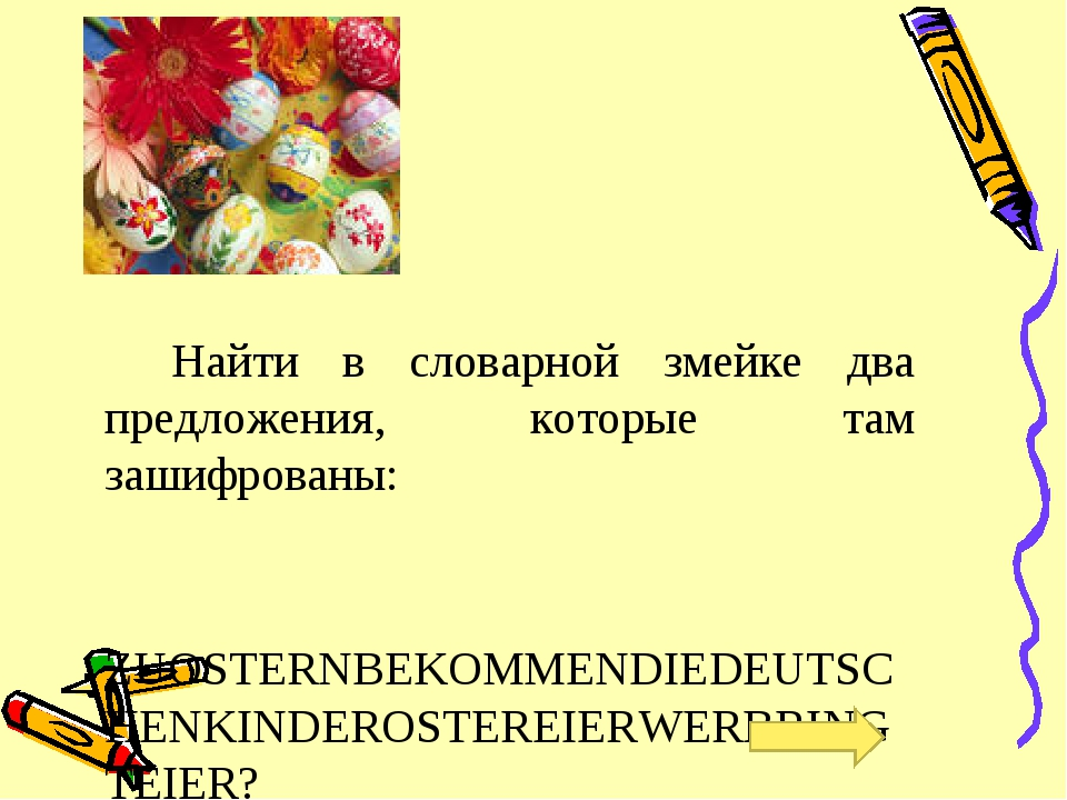 Найти в словарной змейке два предложения, которые там зашифрованы: ZUOS...
