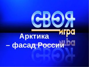 Арктика – фасад России L/O/G/O