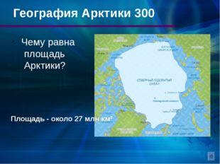 Природа Арктики 400 27 февраля отмечают международный день этого жителя Аркти