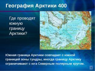 Северный полюс 200 Как назывался первый корабль, который в свободном плавании
