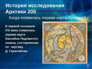 Северный полюс 400 Кто руководил экспедицией, в ходе которой в 2007г. впервые