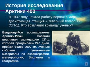 Северный морской путь 300 Кто и когда впервые прошел Северный морской путь с