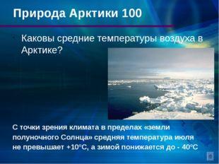 Северный морской путь 400 Какова протяженность Северного морского пути? От Са