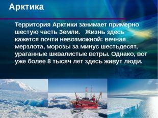 Арктика Территория Арктики занимает примерно шестую часть Земли.  Жизнь здес
