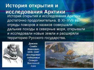 История открытия и исследования Арктики История открытия и исследования Аркти