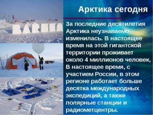 История исследования Арктики 200 Когда появилась первая карта Арктики? В перв