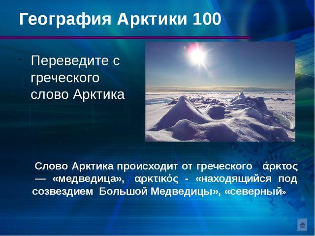 Природа Арктики 200 Паковый лёд – многолетний арктический лед толщинойнемен...