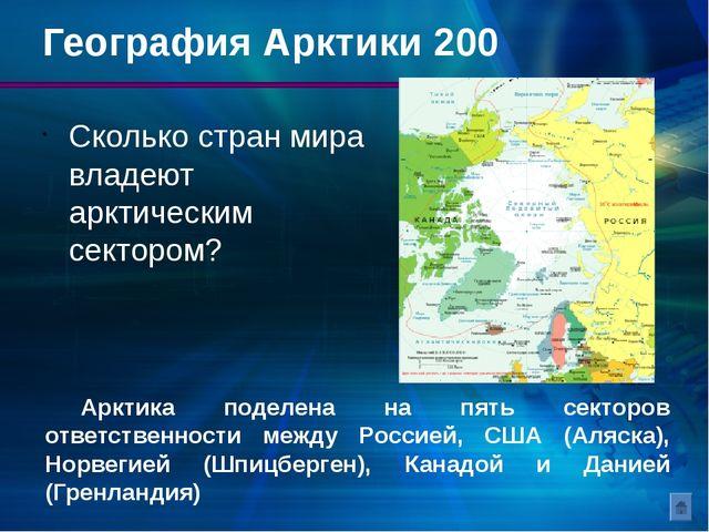 Природа Арктики 300 К удивительным явлениям Арктики относится и так называема...