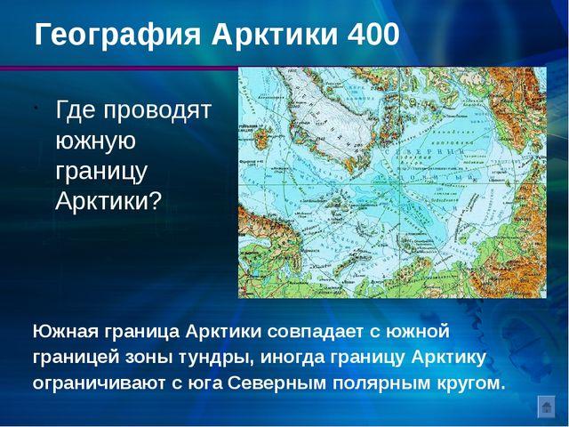 Северный полюс 200 Как назывался первый корабль, который в свободном плавании...