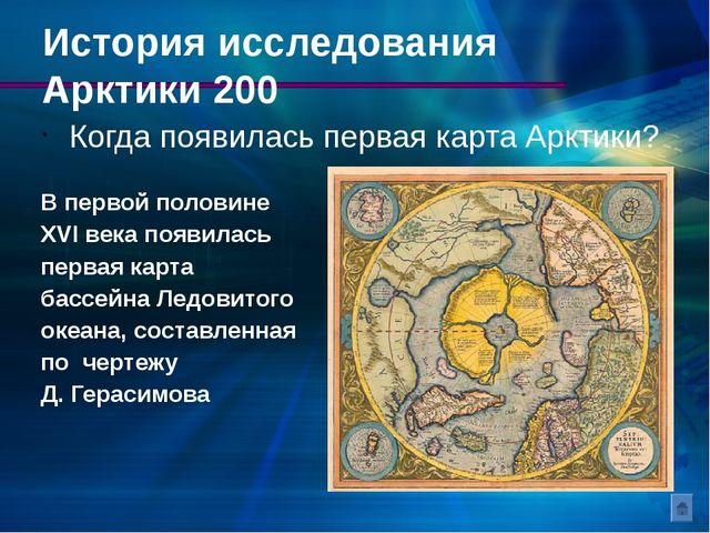 Северный полюс 400 Кто руководил экспедицией, в ходе которой в 2007г. впервые...