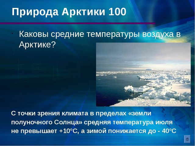 Северный морской путь 400 Какова протяженность Северного морского пути? От Са...
