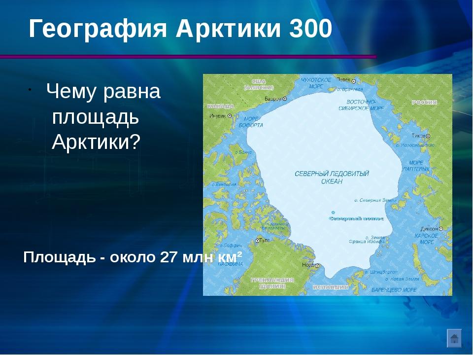 Природа Арктики 400 27 февраля отмечают международный день этого жителя Аркти...