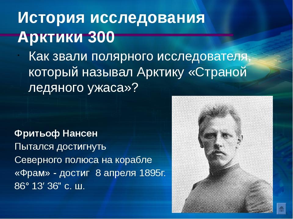"""Северный морской путь 200 Экспедиция Георгия Брусилова на шхуне """"Святая Анна«..."""