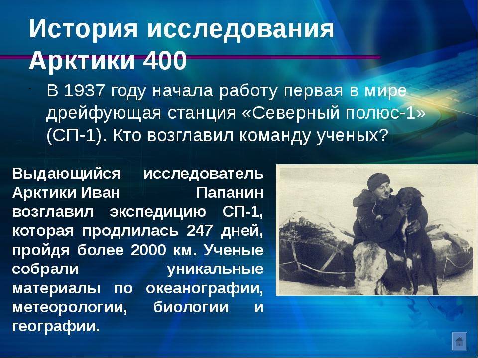 Северный морской путь 300 Кто и когда впервые прошел Северный морской путь с...