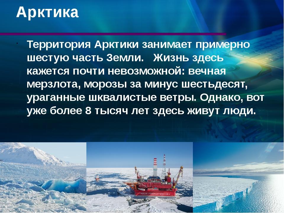 Арктика Территория Арктики занимает примерно шестую часть Земли.  Жизнь здес...