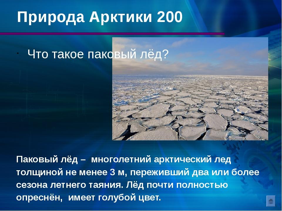 Наша страна в последнее время последовательно усиливает своё влияние в Арктик...