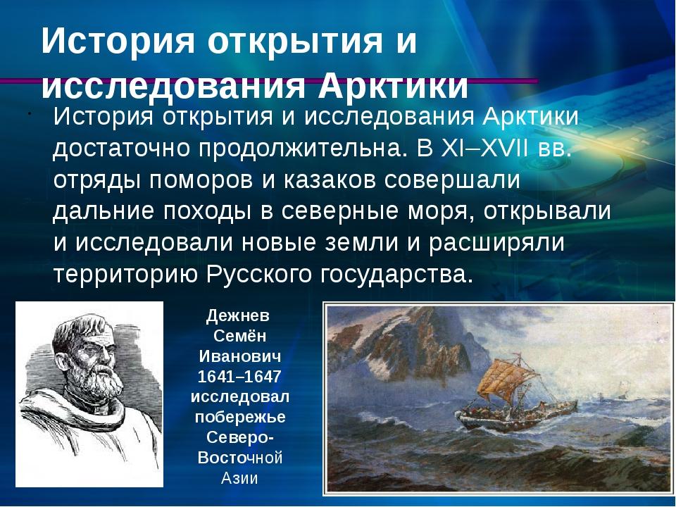История открытия и исследования Арктики История открытия и исследования Аркти...