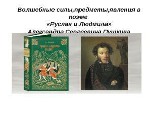 Волшебные силы,предметы,явления в поэме «Руслан и Людмила» Александра Сергеев