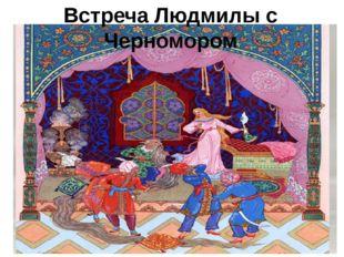 Встреча Людмилы с Черномором