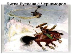 Битва Руслана с Черномором