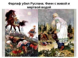 Фарлаф убил Руслана. Финн с живой и мертвой водой