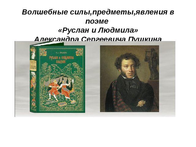 Волшебные силы,предметы,явления в поэме «Руслан и Людмила» Александра Сергеев...