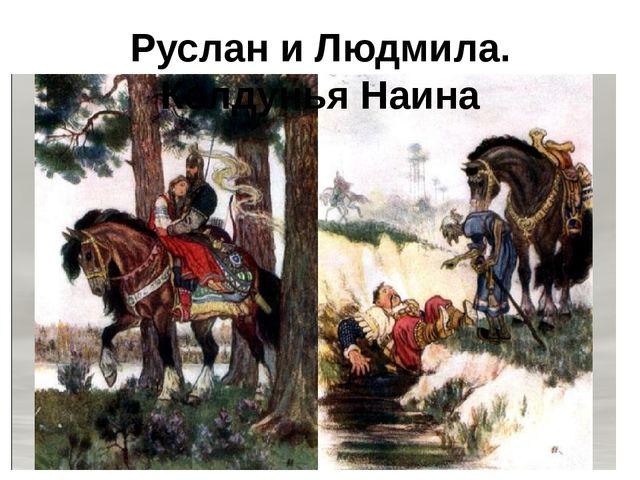 Руслан и Людмила. Колдунья Наина