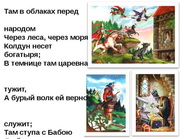 Там в облаках перед народом Через леса, через моря Колдун несет богатыря; В т...