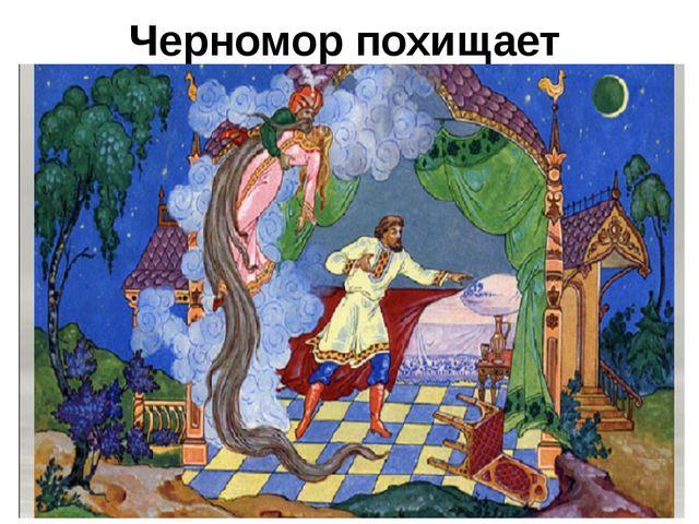 Черномор похищает Людмилу