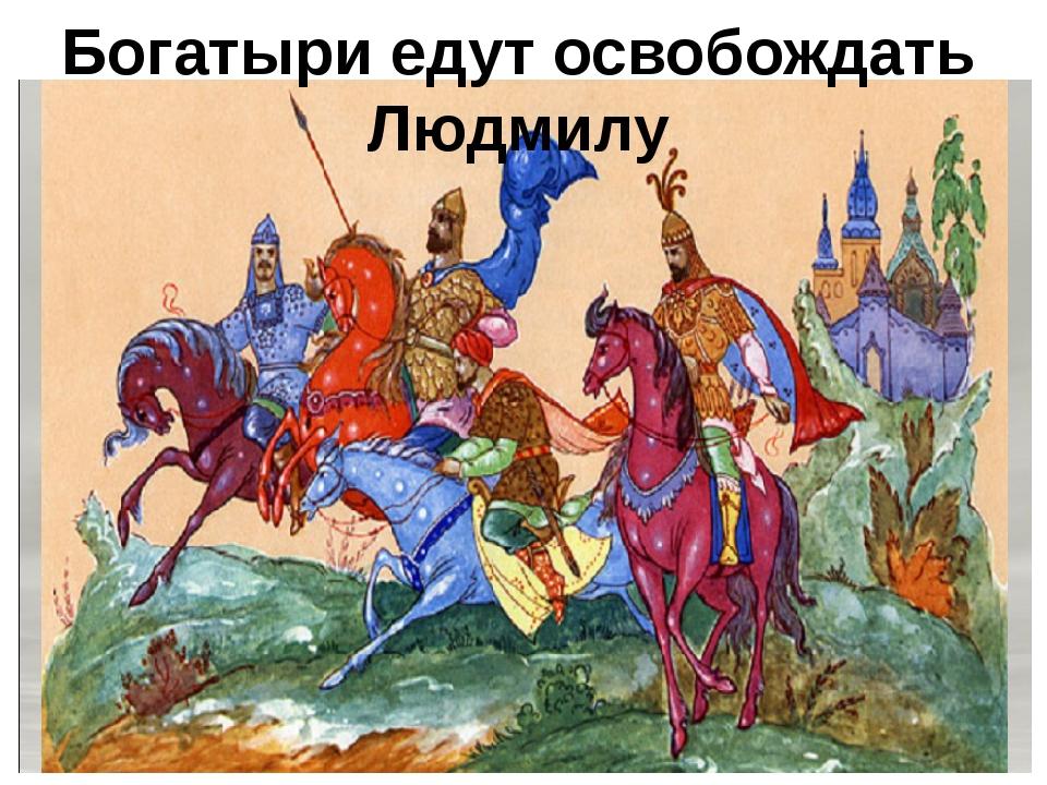 Богатыри едут освобождать Людмилу