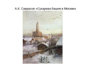 А.К. Саврасов «Сухарева башня в Москве»