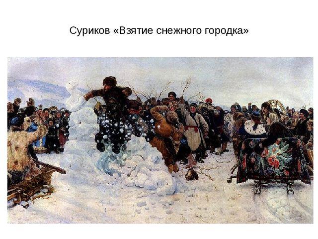 Суриков «Взятие снежного городка»