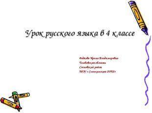 Урок русского языка в 4 классе Федяева Ирина Владимировна Тамбовская область