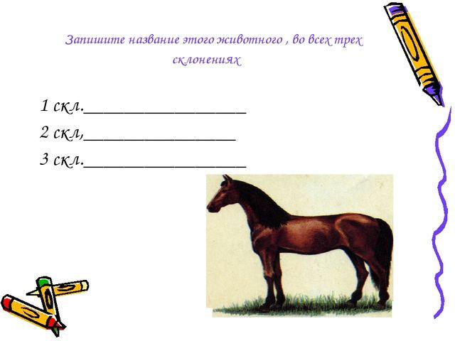 Запишите название этого животного , во всех трех склонениях 1 скл.__________...