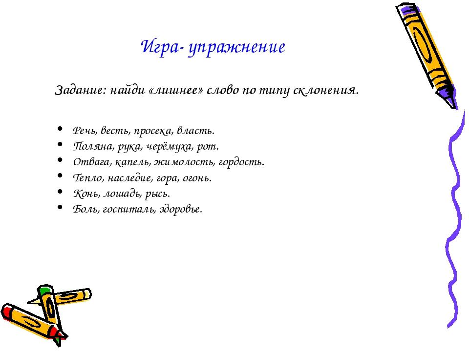 Игра- упражнение Задание: найди «лишнее» слово по типу склонения. Речь, весть...