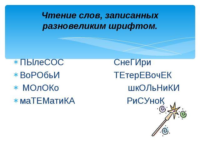 ПЫлеСОССнеГИри ВоРОбьИТЕтерЕВочЕК МОлОКо шкОЛьНиКИ маТЕМатиКА РиСУноК...