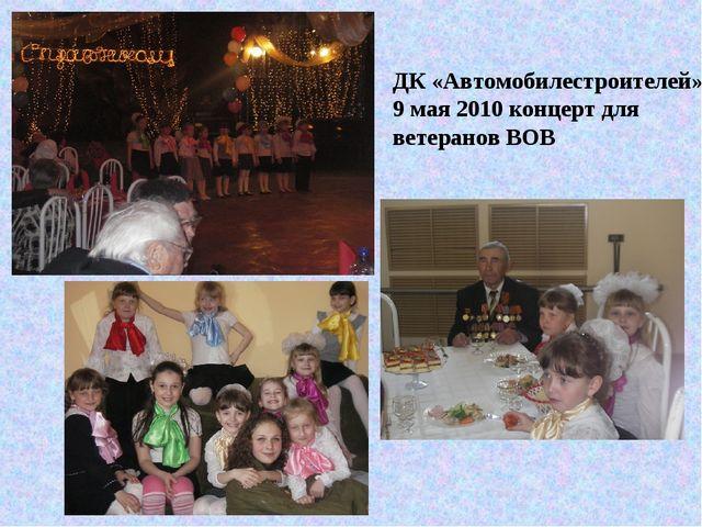 ДК «Автомобилестроителей» 9 мая 2010 концерт для ветеранов ВОВ