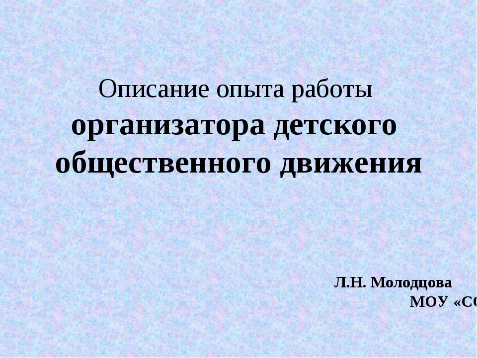Описание опыта работы организатора детского общественного движения Л.Н. Молод...