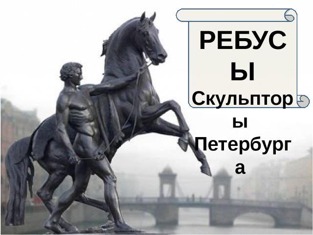 РЕБУСЫ Скульпторы Петербурга