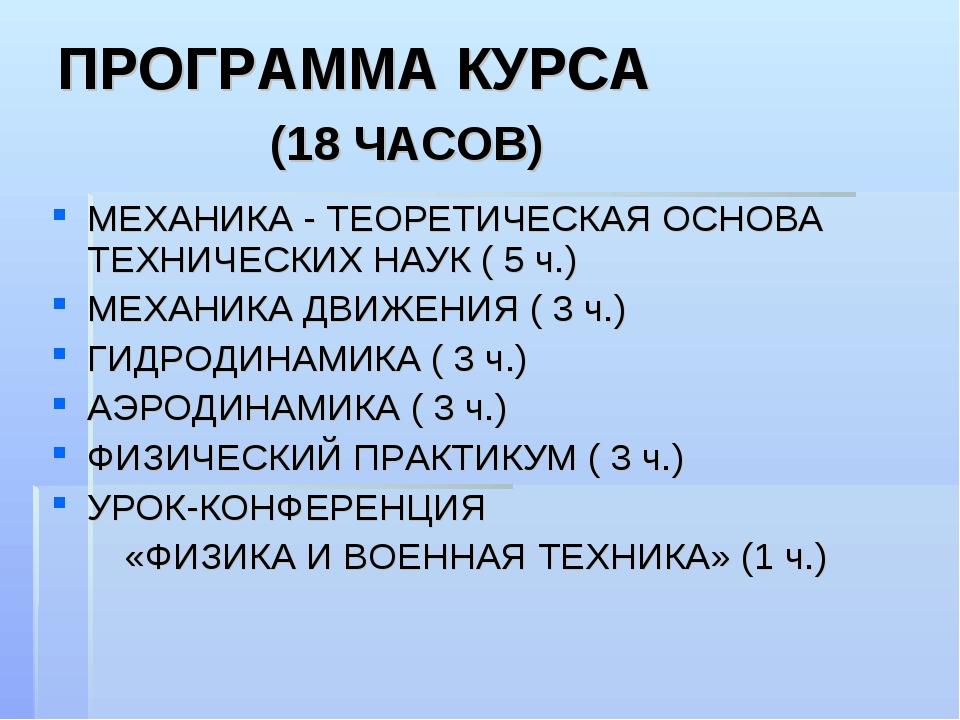 ПРОГРАММА КУРСА (18 ЧАСОВ) МЕХАНИКА - ТЕОРЕТИЧЕСКАЯ ОСНОВА ТЕХНИЧЕСКИХ НАУК (...