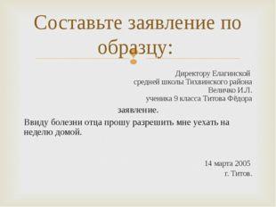 Директору Елагинской средней школы Тихвинского района Величко И.Л. ученика 9