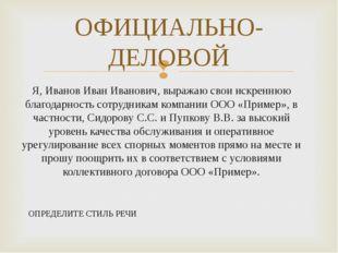 Я, Иванов Иван Иванович, выражаю свои искреннюю благодарность сотрудникам ком