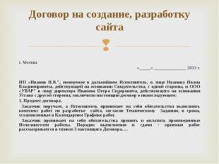"""г. Москва «_____» ______________ 2013 г. ИП «Иванов И.В."""", именуемое в даль"""