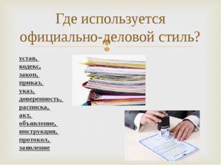 устав, кодекс, закон, приказ, указ, доверенность, расписка, акт, объявление,