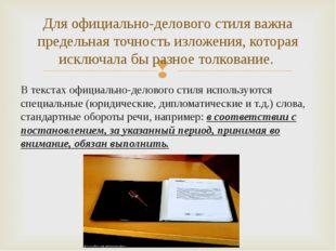 В текстах официально-делового стиля используются специальные (юридические, ди