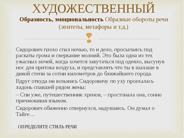 Сидорович плохо спал ночью, то и дело, просыпаясь под раскаты грома и сверкан...